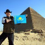 Теперь пирамида под флагом Казахстана