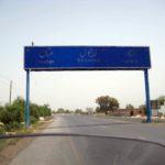 Середина Пакистана